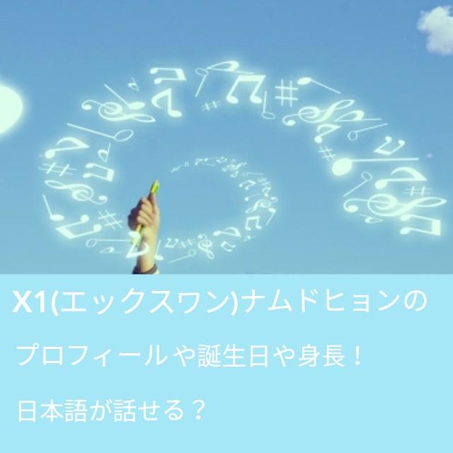 X1(エックスワン)ナムドヒョンのプロフィールや誕生日や年齢!日本語が話せる?