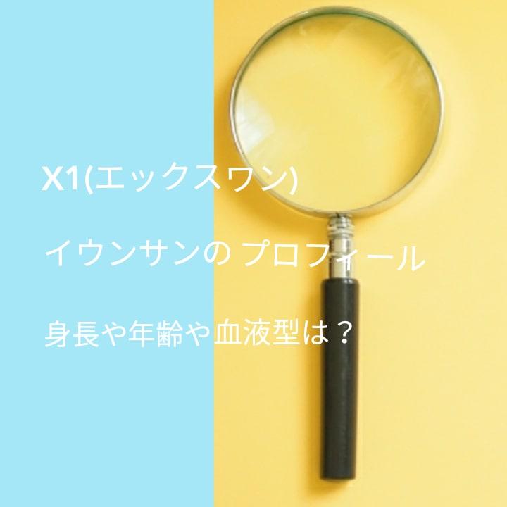 X1(エックスワン)ウンサンのプロフィールの文字が入った画像