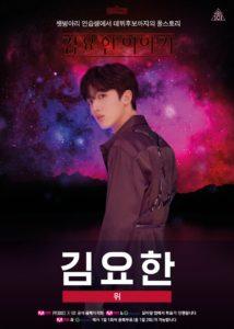 赤い宇宙を背景に黒いシャツを着たキムヨハン