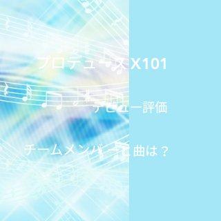 プロデュースX101(プデュX)デビュー評価チームメンバーと曲は?の文字が入った画像