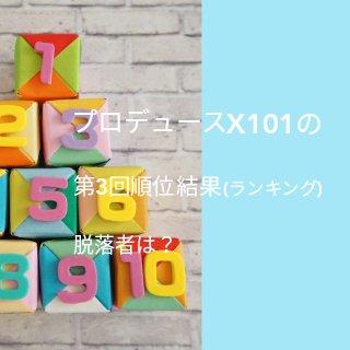 プロデュースX101の第3回順位発表の結果(ランキング)の文字が入った画像