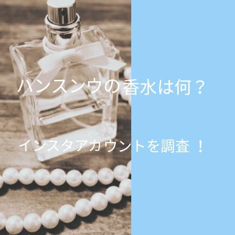 ハンスンウの香水は何インスタアカウントを調査!の文字が入った画像