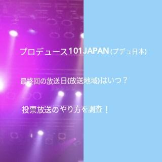 プロデュース 101 日本 放送
