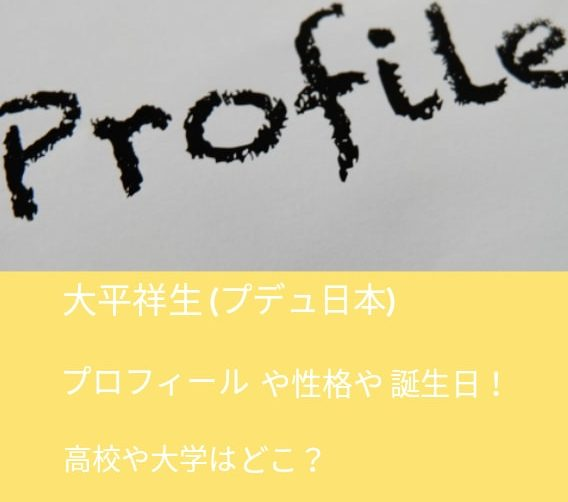 JO1大平祥生のプロフィールや性格!出身高校や大学はどこ?