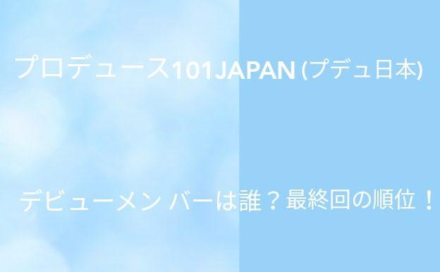 Japan 最終 回 プロデュース 101