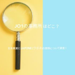 JO1の所属事務所やレーベルはどこ?吉本との関係やLAPONE ENTERTAINMENTの読み方は?