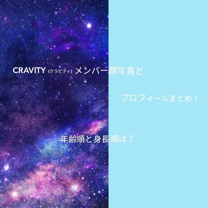 CRAVITY(クレビティ)メンバー人気順をプロフィールで紹介!年齢順や身長順や出身地は?