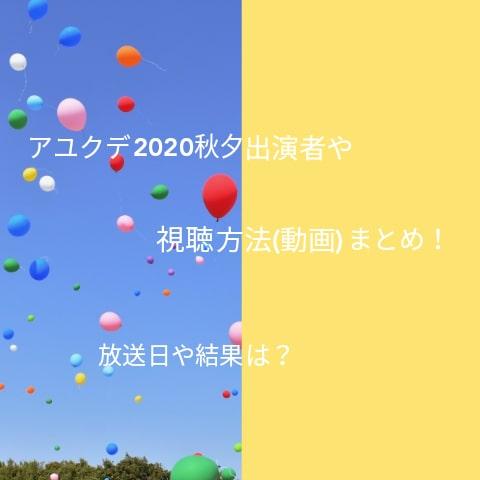 アユクデ2020秋夕出演者や視聴方法(動画)まとめ!放送日や結果は?