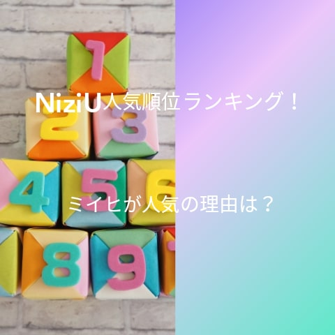 NiziUメンバー人気順位ランキング最新!ミイヒが人気の理由は?