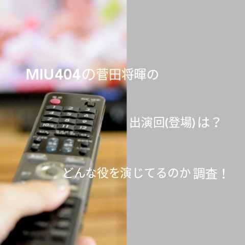 MIU404の菅田将暉の出演回(登場)は何話?どんな役を演じてるのか調査!