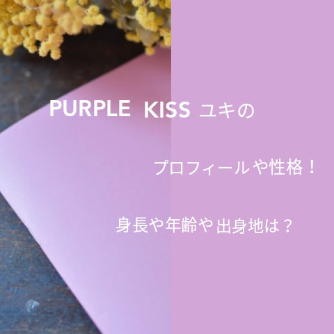 PURPLE KISSユキのプロフィールや性格!身長や出身地や年齢は?