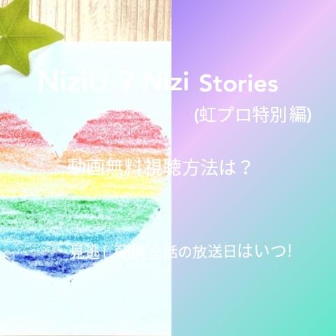 NiziU9 Nizi Stories(虹プロ特別編)動画無料視聴方法は?見逃し配信全話の放送日はいつ!
