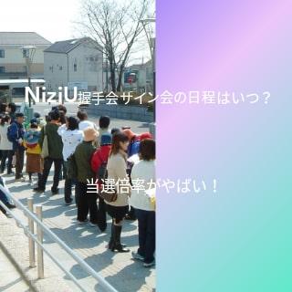 NiziU握手会サイン会の日程はいつ?当選倍率がやばい!