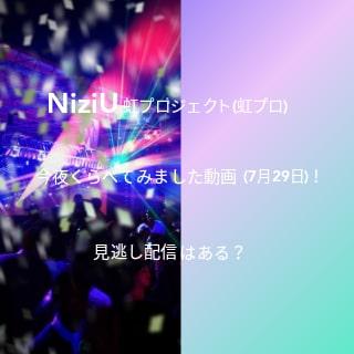 NiziU虹プロジェクト(虹プロ)今夜くらべてみました動画(7月29日)!見逃し配信はある?