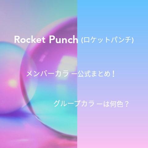 Rocket Punch(ロケットパンチ)メンバーカラー公式まとめ!グループカラーは何色?