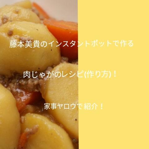 藤本美貴のインスタントポットで作る肉じゃがのレシピ(作り方)!家事ヤロウで紹介?