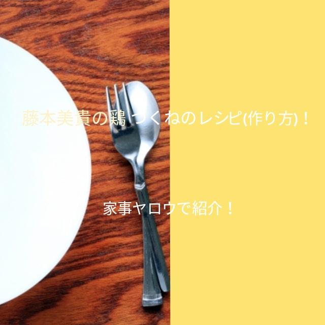 藤本美貴の鶏つくねのレシピ(作り方)!家事ヤロウで紹介?