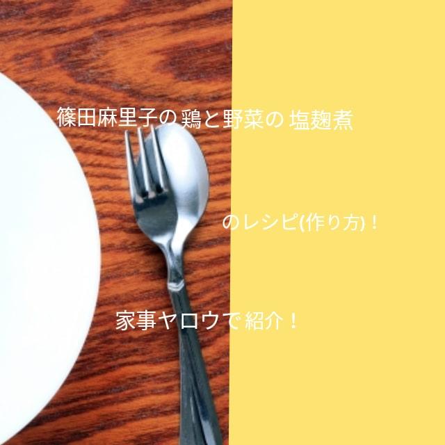 篠田麻里子の鶏と野菜の塩麹煮のレシピ(作り方)!家事ヤロウで紹介?