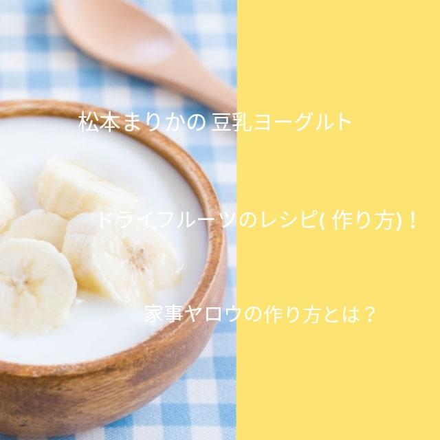 松本まりかの豆乳ヨーグルトドライフルーツのレシピ!家事ヤロウの作り方とは?