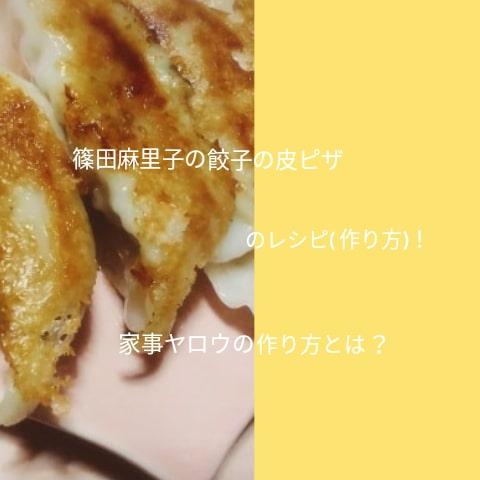 篠田麻里子の餃子の皮ピザのレシピ!家事ヤロウの作り方とは?
