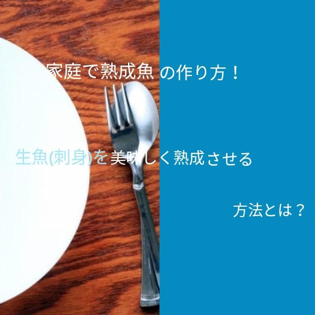 家庭で熟成魚の作り方!生魚(刺身)を美味しく熟成させる方法とは?(ハナタカ優越館)