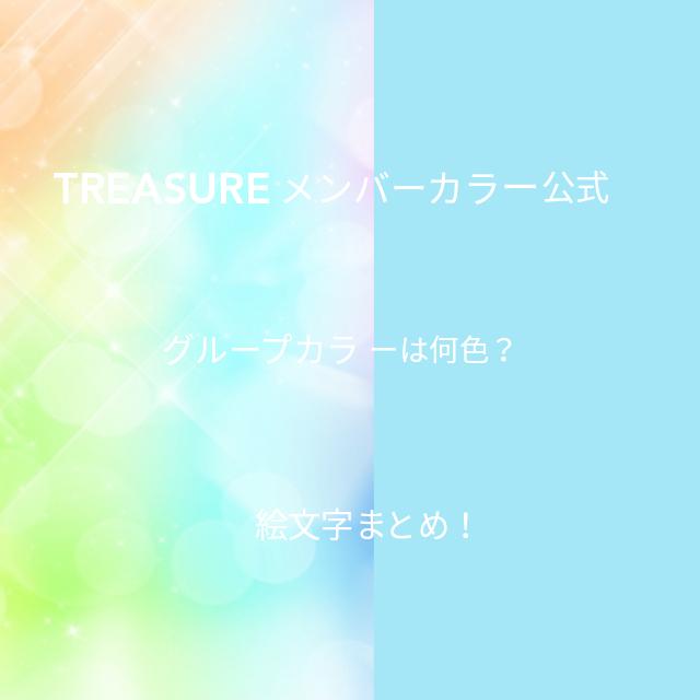 TREASUREメンバーカラー公式グループカラーは何色?絵文字まとめ!