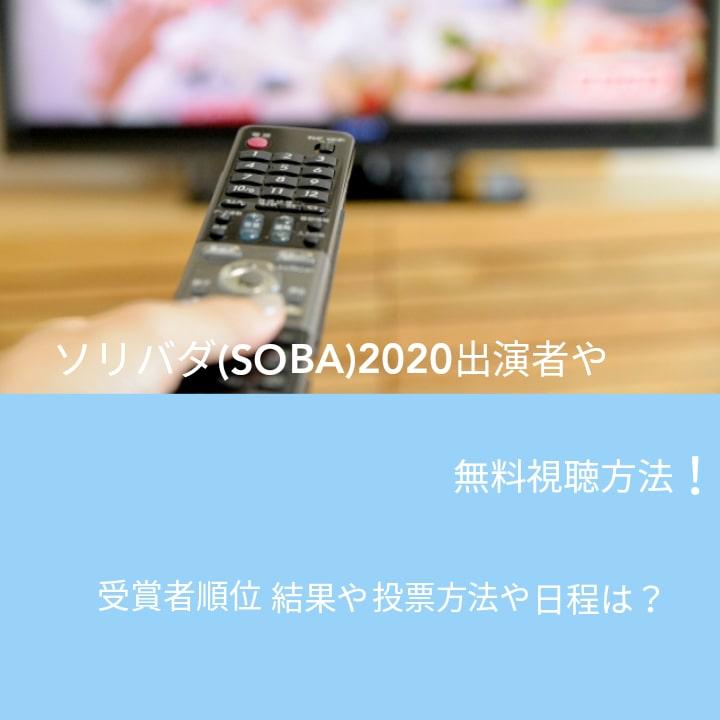 ソリバダ(SOBA)2020出演者や無料視聴方法!受賞者順位結果や投票方法や日程は?