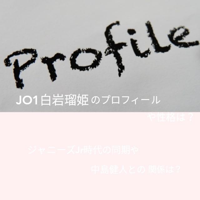 JO1白岩瑠姫のプロフィールや性格!ジャニーズJr時代の同期や中島健人との関係は?