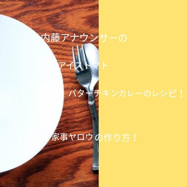 内藤アナウンサーのアイストマトバターチキンカレーレシピ!家事ヤロウの作り方は?