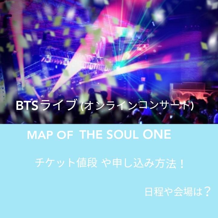 BTSライブ(オンラインコンサート)MAP OF THE SOUL ONEチケットの値段や申し込み方法!日程や会場は?