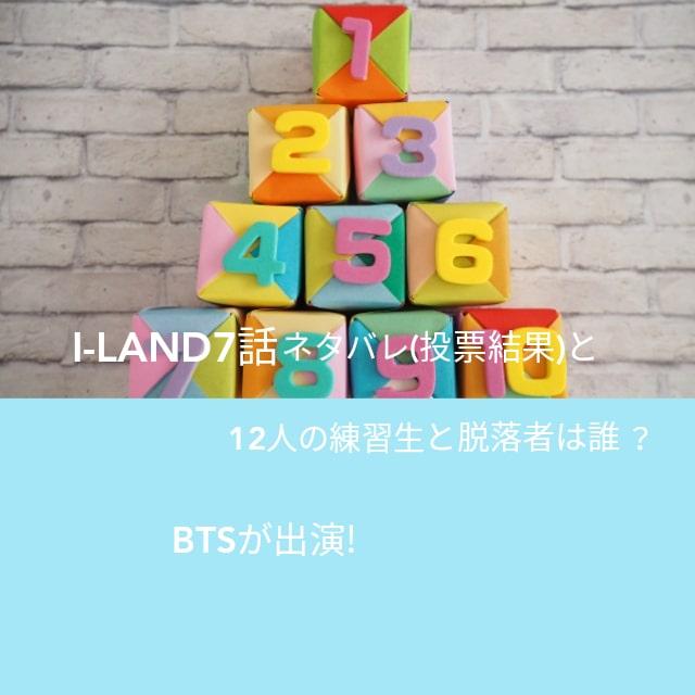 I-LAND7話ネタバレ(順位投票結果)と12人の練習生と脱落者は?BTSが出演!