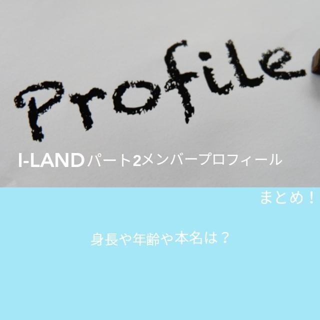 I-LANDパート2メンバー12人のプロフィールまとめ!身長や年齢や本名は?