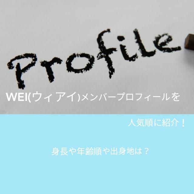 WEi(ウィアイ)メンバー人気順をプロフィールで紹介!身長や年齢順や出身地は?