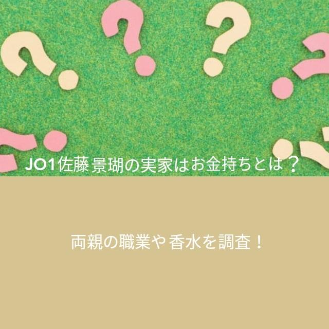 JO1佐藤景瑚の実家はお金持ちとは?両親の職業や香水を調査!