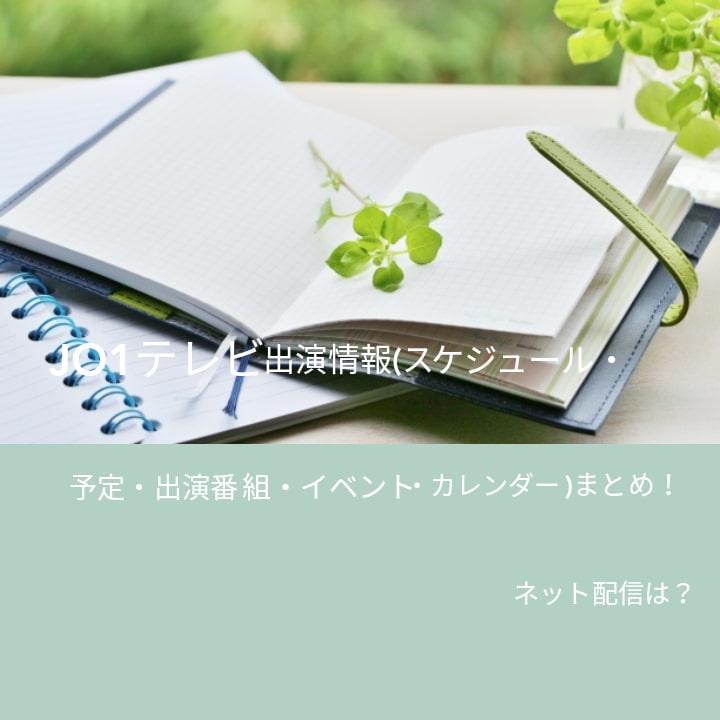 JO1テレビ出演情報(スケジュール・予定・出演番組・イベント・カレンダー)まとめ!ネット配信は?