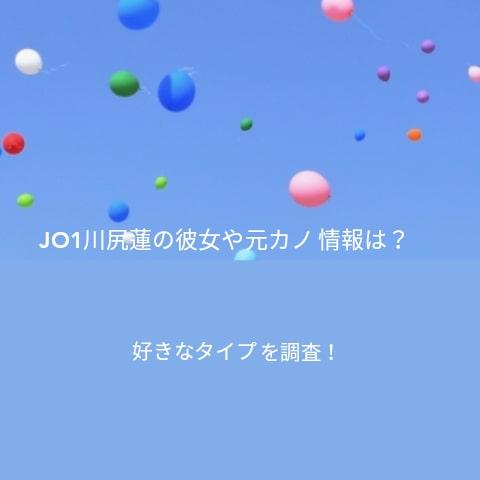 JO1川尻蓮の彼女や元カノ情報は?好きなタイプを調査!