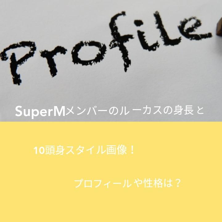 SuperMルーカスの身長と10頭身スタイル画像!プロフィールや性格は?