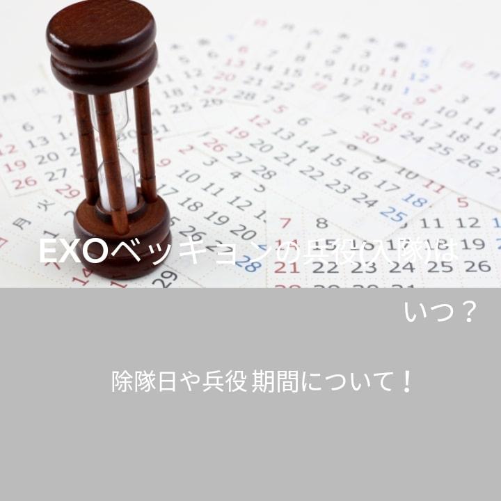 EXOベッキョンの兵役(入隊)はいつ?除隊日や兵役期間について!