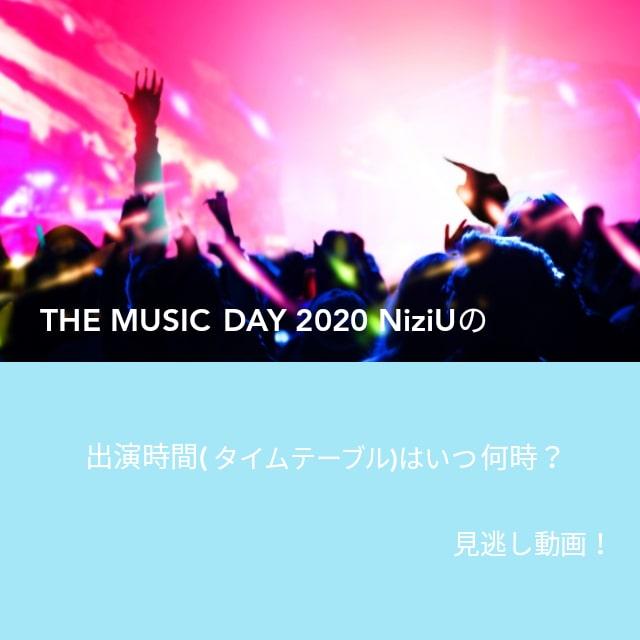 THE MUSIC DAY(2020)NiziUの出演時間(タイムテーブル)はいつ何時?見逃し動画!