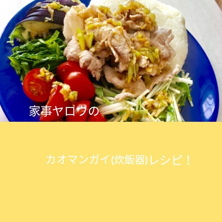 家事ヤロウのカオマンガイ(炊飯器)レシピ!作方とは?