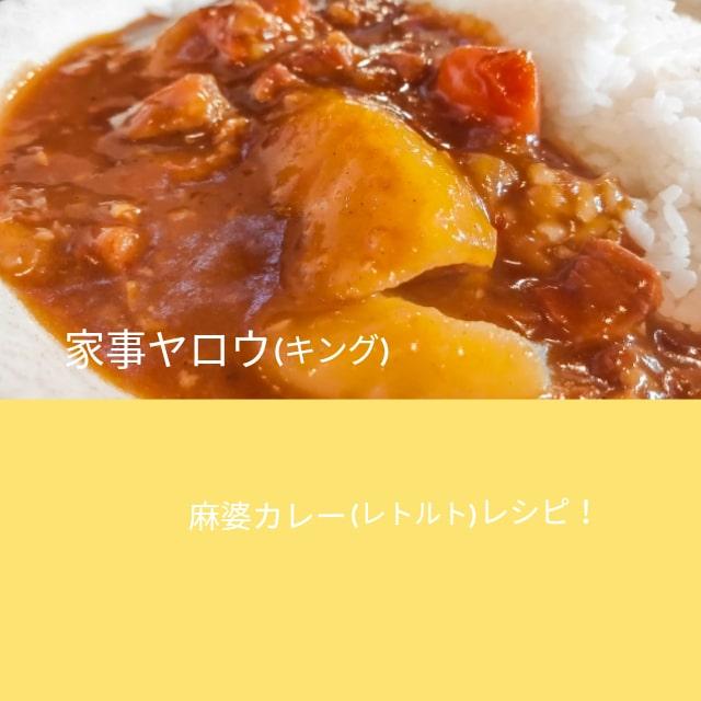 家事ヤロウ(キング)麻婆カレー(レトルト)レシピ!作り方とは?