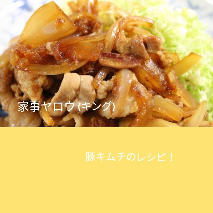 家事ヤロウ(キング)豚キムチのレシピ!作り方とは?