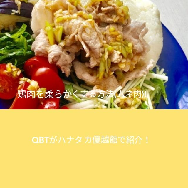 鶏肉を柔らかくする方法(ムネ肉)!QBTがハナタカ優越館で紹介?