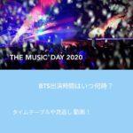 THE MUSIC DAY(2020)BTS出演時間はいつ何時?タイムテーブルや見逃し動画!
