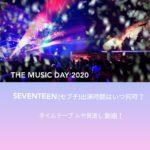 THE MUSIC DAY(2020)SEVENTEEN(セブチ)出演時間はいつ何時?タイムテーブルや見逃し動画!