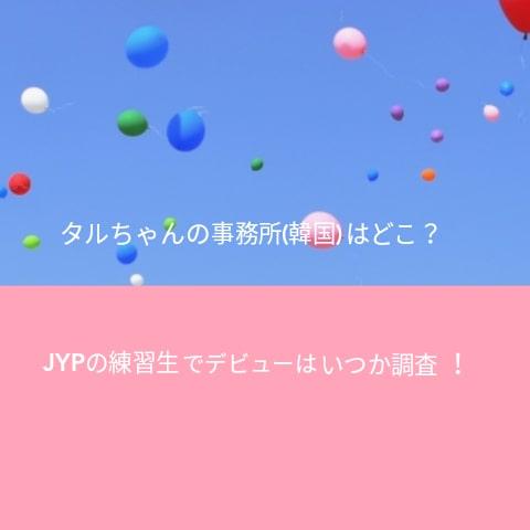 タルちゃんの事務所(韓国)はどこ?JYPの練習生でデビューはいつか調査!