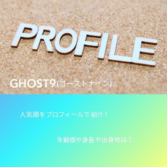 GHOST9(ゴーストナイン)メンバープロフィールを人気順に紹介!身長や年齢順や出身地は?