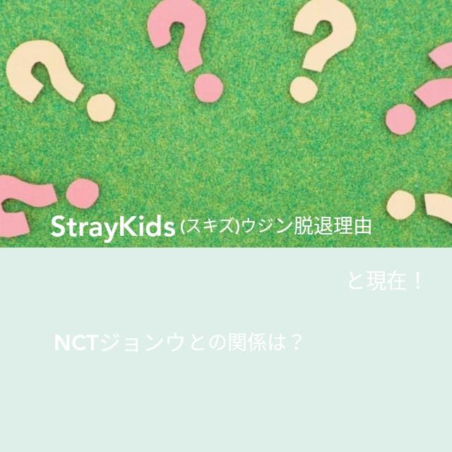 StrayKids(スキズ)ウジン脱退の理由や現在!NCTジョンウとの関係は?