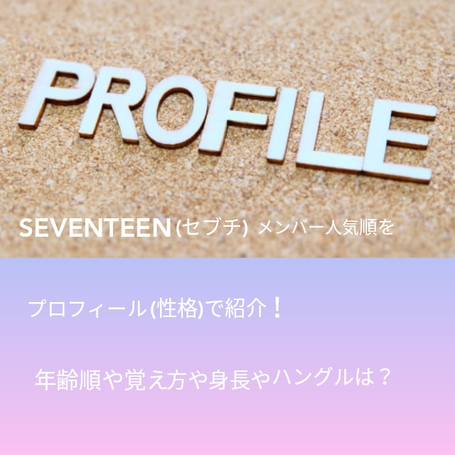 SEVENTEEN(セブチ)メンバー人気順をプロフィール(性格)で紹介!年齢順や覚え方や身長やハングルは?
