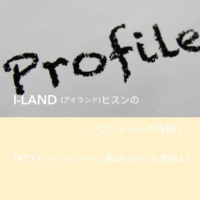 I-LAND(アイランド)ヒスンのプロフィールや性格!TXTデビューメンバーに選ばれなかった理由は?